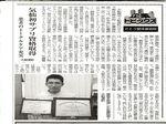 東海新報_R.jpg