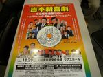 吉本新喜劇50周年ツアー.JPG