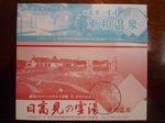東和温泉チケット.JPG